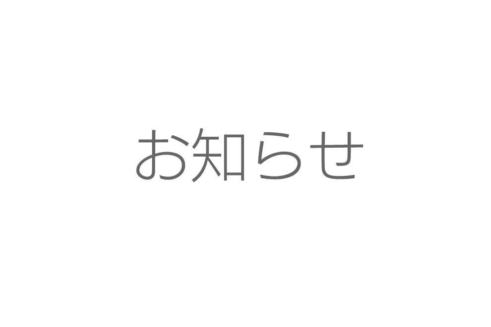 「コメ農家x女将」プロジェクト 津南産魚沼コシヒカリ販売先一覧