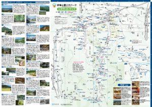 苗場山麓ジオサイトマップ_裏のサムネイル