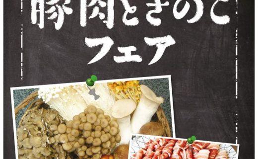 豚ときのこフェア【決】 (2)のサムネイル